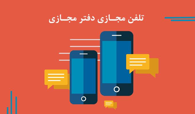 تلفن مجازی دفتر مجازی